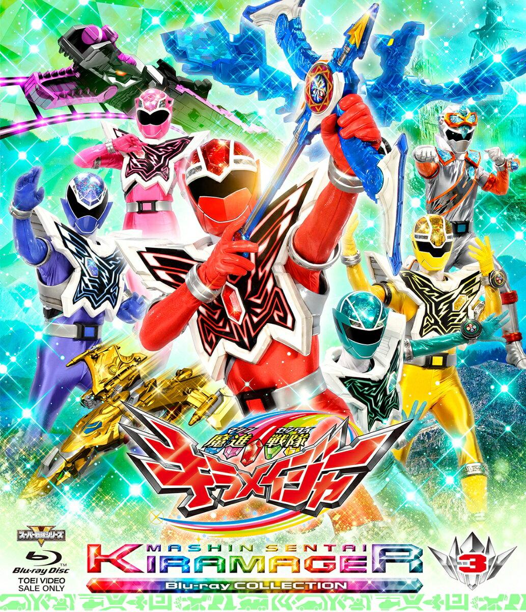 魔進戦隊キラメイジャー Blu-ray COLLECTION 3【Blu-ray】
