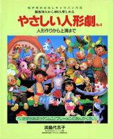 やさしい人形劇(no.4)