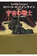【送料無料】宇宙の戦士 [ ロバ-ト・A.ハインライン ]