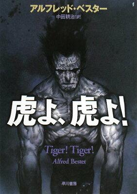 【送料無料】虎よ、虎よ!