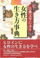 【バーゲン本】古典文学にみる女性の生き方事典