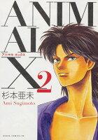 ANIMAL X 2巻