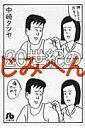 20世紀のじみへん (その他) [ 中崎 タツヤ ] - 楽天ブックス