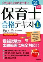 いちばんわかりやすい保育士合格テキスト[上巻] '21年版(1)