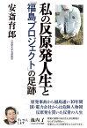 私の反原発人生と「福島プロジェクト」の足跡 [ 安斎 育郎 ]