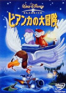ビアンカの大冒険 【Disneyzone】画像