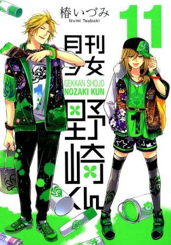 月刊少女野崎くん(11)