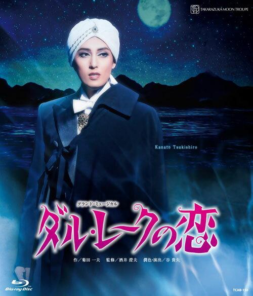 月組TBS赤坂ACTシアター公演 グランド・ミュージカル 『ダル・レークの恋』【Blu-ray】