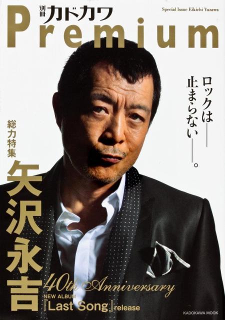 「別冊カドカワPremium総力特集矢沢永吉」の表紙
