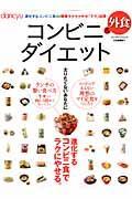 【送料無料】コンビニ&外食ダイエット