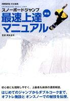 スノーボードジャンプ最速上達安全マニュアル