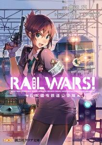 【楽天ブックスならいつでも送料無料】RAIL WARS! [ 豊田巧 ]