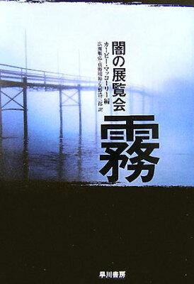 【送料無料】闇の展覧会(霧) [ カ-ビ-・マコ-リ ]