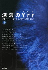 【送料無料】深海のYrr(上)