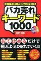 バカ売れキーワード1000カラー改訂版