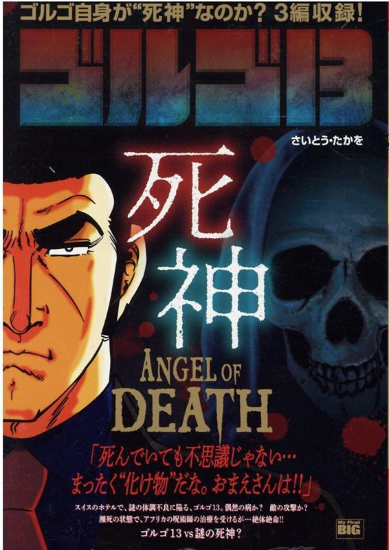ゴルゴ13 ANGEL OF DEATH〜死神〜画像