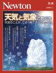 Newton別冊 天気と気象の教科書 天気のことが,この1冊ですべてわかる!
