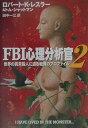 【送料無料】FBI心理分析官(2)