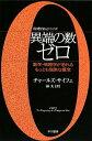 【送料無料】異端の数ゼロ [ チャールズ・サイフェ ]