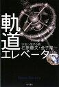 石原藤夫・金子隆一『軌道エレベーター』ハヤカワ文庫