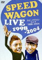 スピードワゴンライブ〔1998-2004〕(ライブ編)