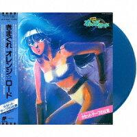 きまぐれオレンジ☆ロード カセットテープの伝言【アナログ盤】