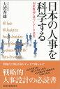 日本の人事を科学する 因果推論に基づくデータ活用 [ 大湾 秀雄 ]