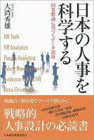 日本の人事を科学する