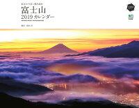 東京カメラ部×エイ出版社 富士山カレンダー 壁掛け(2019)
