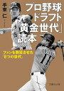 プロ野球ドラフト「黄金世代」読本 ファンを熱狂させた「8つの世代」 (文庫ぎんが堂) [ 手束仁 ]の商品画像