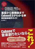 基礎から新機能までCubase8.5がわかる本