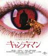 キャンディマン 製作25周年記念【Blu-ray】