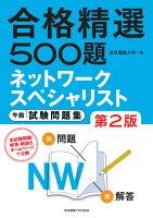 合格精選500題ネットワークスペシャリスト午前試験問題集第2版