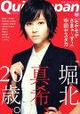 クイック・ジャパン(vol.80) Cause to be ...