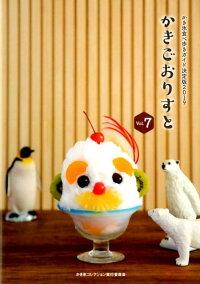 かきごおりすと(Vol.7)