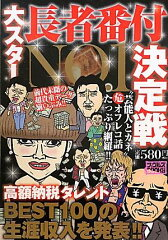【送料無料】大スター長者番付NO.1決定戦