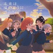 TVアニメ『ラブライブ!スーパースター!!』ED主題歌「タイトル未定」