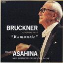 ブルックナー:交響曲 第4番 「ロマンティック」 [ 朝比奈隆/NHK交響楽団 ]