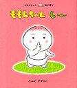【送料無料】ももんちゃんし〜 [ とよたかずひこ ]
