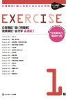 日商簿記1級に合格するための学校EXERCISE商業簿記・会計学(基礎編 1) 「合格基本力」養成の1冊 (とおる簿記シリーズ)