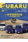 スバルマガジン(vol.03(2016)) スバリストのための面白教科書 スバルの秘密基地に独占潜入/東京オートサロン2016 (Cartop mook)