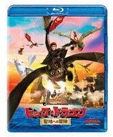 ヒックとドラゴン 聖地への冒険【Blu-ray】