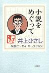小説をめぐって (井上ひさし 発掘エッセイ・セレクション) [ 井上 ひさし ]