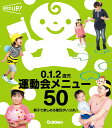 0.1.2歳児 運動会メニュー50 親子で楽しめる種目がいっ...