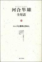 『河合隼雄全対話(1) ユング心理学と日本人』の画像