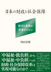 日本の財政と社会保障 給付と負担の将来ビジョン [ 持田 信樹 ]