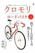 【送料無料】クロモリロードバイク(vol.2)