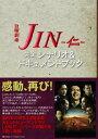 【送料無料】JIN-仁ー完全シナリオ&ドキュメントブック