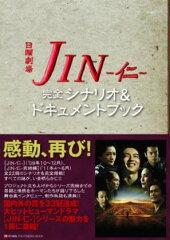 JIN-仁ー完全シナリオ&ドキュメントブック