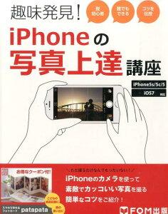 【楽天ブックスならいつでも送料無料】iPhoneの写真上達講座 [ ビビッドパートナーズ ]
